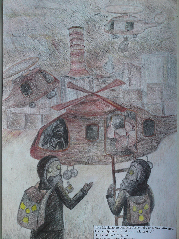 Русский, картинки о чернобыле для детей