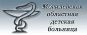 Могилевская областная детская больница